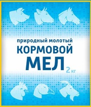 Мел кормовой молотый для животных,  птиц и улиток.